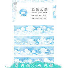 【分装px拾年文创 iz带 自带离型纸 蓝色云端 云朵 晴空
