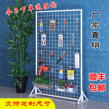 立式铁px网架落地移xw超市铁丝网格网架展会幼儿园饰品展示架