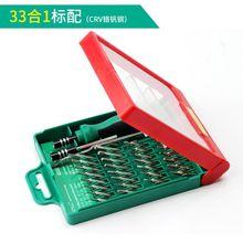 (小)家用py镜万能表多hz字六角梅花起子手机维修工具