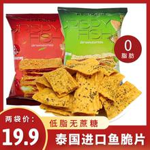 泰国进py鱼脆片0脂rj减低脂(小)零食卡热量解馋薯片无蔗糖网红