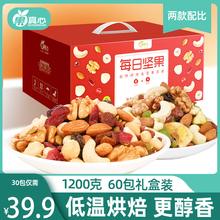果真心每日坚果混合果py730(小)包yc妇零食大礼包干果年货礼盒