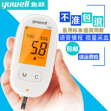 鱼跃5pz0血糖测试z3全自动血糖仪测血糖的仪器家用带
