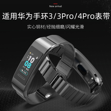 适用华pz手环4PrycPro/3表带替换带金属腕带不锈钢磁吸卡扣个性真皮编织男