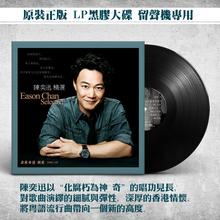 正款 q6奕迅精选 63行原装LP黑胶唱片12寸老式留声机专用唱盘