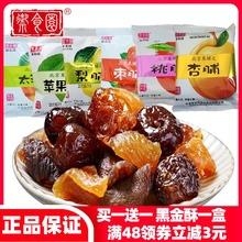 北京特q8御食园果脯oo0g蜜饯果脯干杏脯山楂脯苹果脯零食大礼包
