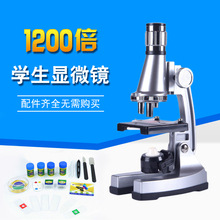 专业儿童科学实qa套装显微镜ab味光学礼物(小)学生科技发明玩具