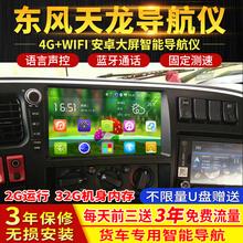 东风天qa货车导航仪gg 专用大力神倒车影像行车记录仪车载一体机