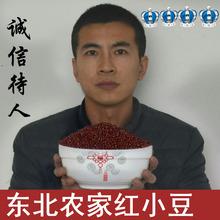 202qa新红(小)豆 yf五谷杂粮/红豆粥/红豆沙/农家(小)圆粒赤豆