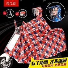雨之音qa动电瓶车摩zn盔式雨衣男女单的加大成的骑行雨衣雨披