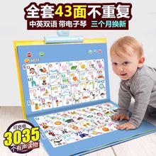 拼音有qb挂图宝宝早te全套充电款宝宝启蒙看图识字读物点读书