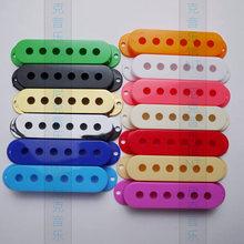 尼克音qc馆兼容Fecqr电吉他单线圈外壳罩外盖