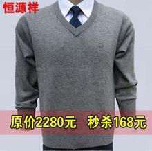 冬季恒qc祥男v领加cq商务鸡心领毛衣爸爸装纯色羊毛衫