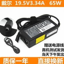 通用 qc尔充电器 cqLL 电脑 笔记本19.5V3.34A充电线