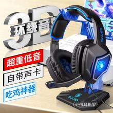 赛德斯qc灵吃鸡专用cq戏耳机头戴式震动有线台式笔记本电脑