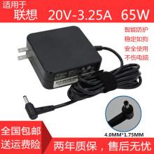 原装联想qcenovocq7000笔记本ADLX65CLGC2A充电器线