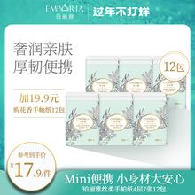 铂丽雅qc柔迷你手帕xz柔滑(小)包随身装便携加厚纸巾4层7张12包