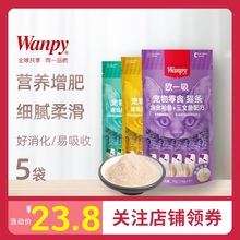 Wanqcy顽皮猫零mc增肥猫湿粮成幼猫咪欧一吸罐14g*5支/袋