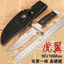 丛林军酷户外刀具防身直刀