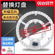 LEDqc顶灯芯圆形vh板改装光源边驱模组环形灯管灯条家用灯盘