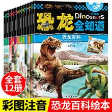 恐龙书qc音款绘本全sp一年级阅读课外书必读书籍二年级课外书带拼音宝宝故事老师推
