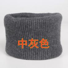 羊绒围qc男 女秋冬ym保暖羊毛套头针织脖套防寒百搭毛线围巾