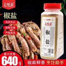 上味美qd盐640gqg用料羊肉串油炸撒料烤鱼调料商用