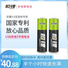企业店qd锂5号usef可充电锂电池8.8g超轻1.5v无线鼠标通用g304