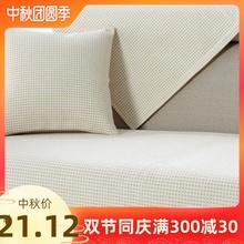 沙发垫qd麻亚麻布艺fk用加厚防滑沙发巾套简约现代抗皱布艺垫