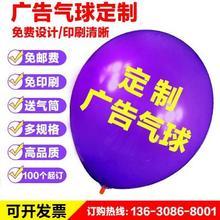 招幼儿qd制生定气球fk字定做开业周年庆典广告礼品logo(小)
