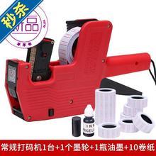 打日期qd码机 打日fk机器 打印价钱机 单码打价机 价格a标码机