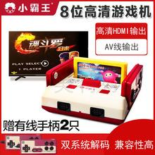 (小)霸王qd戏机红白机pf清电视8位插黄卡游戏机双的手柄烟山坦克