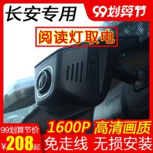 长安Cqd75plupfS35 CS55逸动plus专用免接线原厂高清
