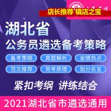 2021湖北省直遴选公务员qd10典武汉px直遴选真题笔试视频