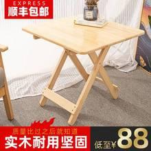 松木便qd式实木折叠rz家用简易(小)桌子吃饭户外摆摊租房学习桌