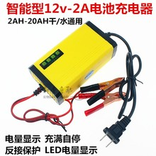 智能1qdV踏板摩托su充电器12伏铅酸蓄电池全自动通用型充电机