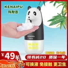 科耐普qd电自动洗手zs电动智能感应泡沫皂液器家用抑菌洗手液