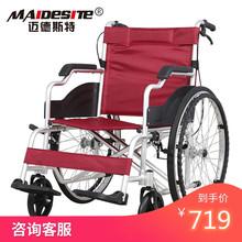 [qdyq]迈德斯特轮椅老人折叠手推