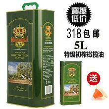 西班牙qd装进口冷压zr初榨橄榄油食用5L 烹饪 包邮 送500毫升