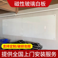 玻璃白qd北京包安装zr式钢化超白磁性玻璃白板会议室写字黑板