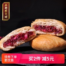 正安生qd  云南重zr香酥传统糕点零食 包邮