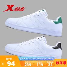 特步板qe男休闲鞋男pv20秋季新式韩款潮流(小)白鞋女鞋男士运动鞋