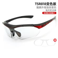 拓步tqer818骑w8变色偏光防风骑行装备跑步眼镜户外运动近视