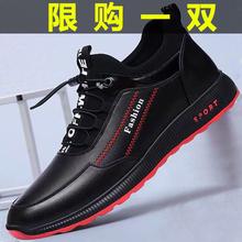 202qf春季男鞋男ik休闲皮鞋百搭低帮板鞋男商务鞋软底潮流鞋子