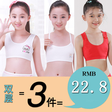 女童(小)qf心文胸(小)学ik女孩发育期大童13宝宝10纯棉9-12-15岁