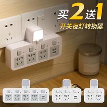 插座转qf器多功能ugw机充电带夜灯一转多插座家用智能插排无线插板不带线宿舍用学