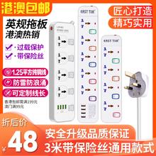 英标大qf率多孔拖板gw香港款家用USB插排插座排插英规扩展器