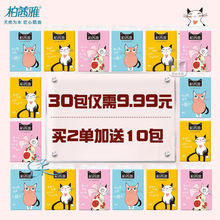 柏茜雅qf巾(小)包手帕qq式面巾纸随身装无香(小)包式餐巾纸卫生纸