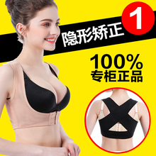 日本防qf背�d佳儿女kd成年隐形矫姿带背部纠正神器