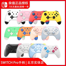 SwiqfchNFChc值新式NS Switch Pro手柄唤醒支持amiibo