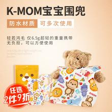 韩国KqgMOM婴儿gw围兜KMOM宝宝吃饭围嘴口水宝宝防水(小)孩饭兜